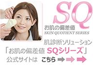 SQお肌の偏差値